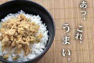 【焼き銀だら】の粗ほぐしそぼろ 銀鱈 フレーク お茶漬け ふりかけ お弁当 おむすび