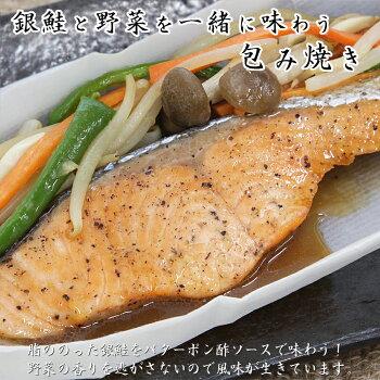 鮭のバターぽん酢包み焼き