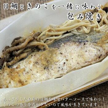 目鯛の味噌バター包み焼き