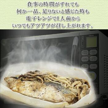 レンジで簡単!目鯛の味噌バター包み焼き