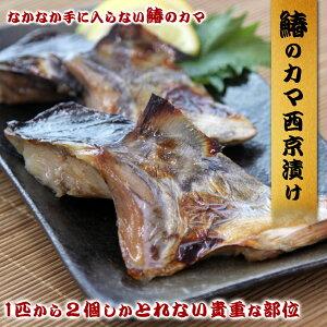 国産 さわら の カマ 西京漬け 西京焼き 味噌漬
