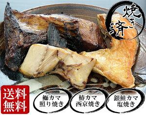 焼き済み カマ の 3種 詰合せ 鮭 鰤 鰆 しゃけ ぶり さわら