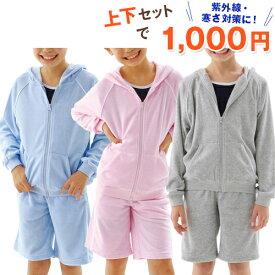 アイセックパーカー&パンツ 上下セット 女の子 女子 日焼け防止 紫外線対策 寒さ対策