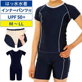 スクール水着 女の子 女子 はっ水 ショートスリーブ セパレーツ M〜LL セパレート 半袖 パット付き インナーパンツ付き 水着 水泳用品 紺色