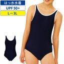 【ネコポス対応】スクール水着 女の子 女子 はっ水 Uバック ワンピース L〜3L パット付き 水泳用品 紺色