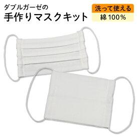 【ネコポス対応】手作り マスク キット ダブルガーゼ 洗える シンプルマスク プリーツマスク 白 綿100%