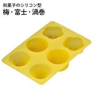 和菓子のシリコン型 梅 富士 渦巻 貝印 DL7504