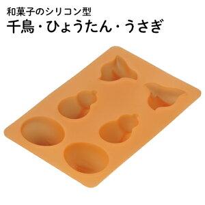 和菓子のシリコン型 千鳥 ひょうたん うさぎ 貝印 DL7505