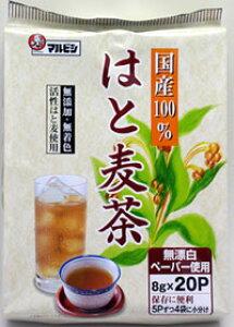 【丸中製茶】国内産はと麦茶パック8g×20p(国内産/はと麦茶/麦茶/ティーパック/ティーバッグ/パック/お茶/煮出し/国産/100%/ハトムギ茶)