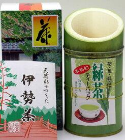 伊勢茶本格的緑茶パック150g竹割缶入送料無料