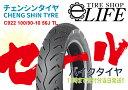 CHENG SHIN チェンシンタイヤ C922 100/90-10 56J TL バイクタイヤ ホンダ リード 純正採用【2019年製】