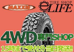MAXXIS マキシス MT-764 LT265/65R17 8PR ホワイトレタータイヤ【2017年製】