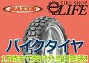 MAXXIS マキシス M6024 120/70-12 51J TL オフロード カスタム 【2017年製】