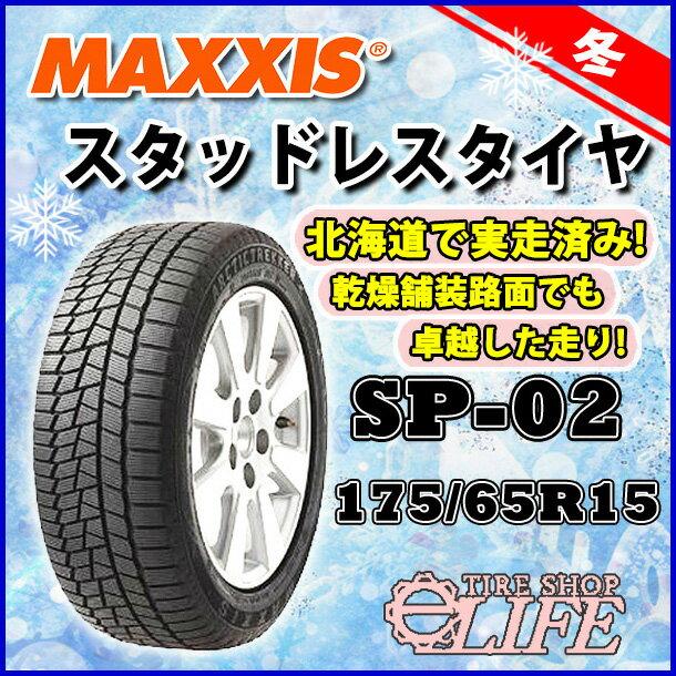 【激安セール】MAXXIS マキシス SP-02 175/65R15 84T スタッドレスタイヤ 175/65-15【2017年製】