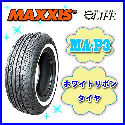 MAXXIS MA-P3 235/75R15 105S ホワイトリボンタイヤ【2016年製】
