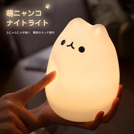 ナイトライト USB充電式 ベッドサイドランプ 子供部屋 常夜灯 猫 ライト ベッドサイドライト かわいい タッチ式 萌えニャンコ 間接照明 調光不可 ナイトランプ ランプ 授乳用 コンパクト 出産祝い 誕生日 ギフト プレゼント 萌ニャンコ C101