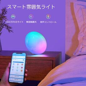 【最新】【レビュー特典】スマート LED雰囲気ライト アプリ連携 音声制御 ナイトライト 卓上ライト 1600万種RGBライト搭載 Amazon Alexa/Google Home対応 音声コントロール 目覚ましライト 安眠 ベッドサイドランプ パーティー 誕生日 デート プレゼント Dreamegg DG-L03