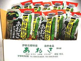 健康の味方♪伊勢志摩特産品あおさ40g×10袋
