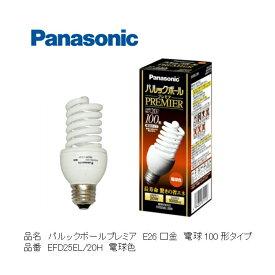 パナソニック EFD25EL20H パルックボール プレミア 電球形蛍光灯 D25形 電球色 口金 E26 定格寿命 10000時間 消費電力 20W PREMIER 白熱電球 100W相当 ダウンライト 省エネ球