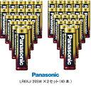 パナソニック アルカリ乾電池 単3形 LR6XJ20SW 20本パック 2セット 40本セット 送料無料 クリックポスト 10年保存可能 液漏れ防止製法 お買得パック 防災 電池式おもちゃ リモコン ワイヤレスマウス 新生活 充電不要 すぐ使える 台風 停電