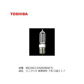 KR100/110V60WXE7L TOSHIBA 東芝 ミニクリX T形 長寿命形 KTクリプトン 代替品 口金 E17 店舗照明 ダウンライト スポットライト