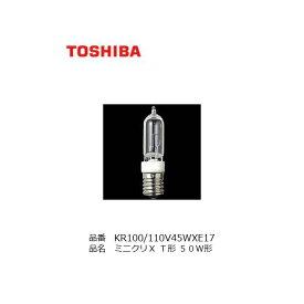 KR100/110V45WXE17 TOSHIBA ミニクリX T形 10%節電設計 50W形 口金 E17 KTクリプトン 代替品 店舗照明 ダウンライト スポットライト