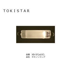 TOKISTAR アドバンテージ用XBランプ キセノンランプ XB-5F フロスト