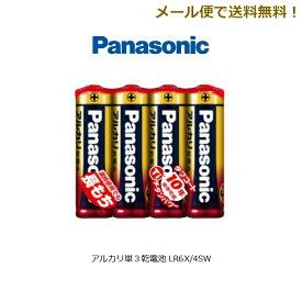 パナソニック アルカリ 単3乾電池 LR6XJ 4本セット クリックポスト 送料無料 Panasonic 防災 予備 万が一 おもちゃ リモコン ワイヤレスマウス 充電不要 すぐ使える 使用期限 2029年7月まで ミニ四駆 台風 停電
