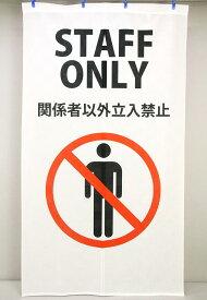 のれん/暖簾 STAFF ONLY (関係者以外立入禁止) BK(ブラック) 85cm×150cm 50034-VTRT