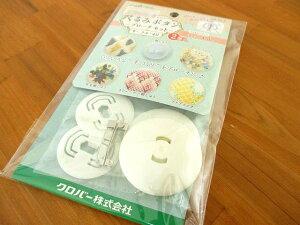 くるみボタン-ブローチセット- (サークル・40・2個入り) [KH] 58-651 Clover クロバー