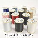 【20%OFF セール】ミシン糸 ポリスパン #60 500m巻き 5264 VTU.