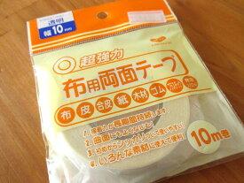 超強力 布用 両面テープ (透明) 幅10mm×10m巻 [KH] 94-003 河口