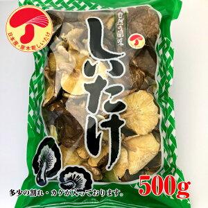 干し椎茸 国産 業務用 500g(干しシイタケ 干ししいたけ 乾しいたけ 乾燥シイタケ 乾燥椎茸 原木 無農薬)