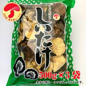 干し椎茸 国産 業務用 500g×3袋入り(干しシイタケ 干ししいたけ 乾しいたけ 乾燥シイタケ 乾燥椎茸 原木 無農薬)