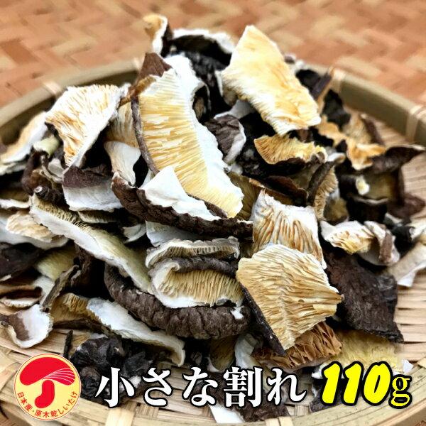 【訳あり】干し椎茸 国産 小さな割れ 110g 原木栽培 ( 干ししいたけ 干しシイタケ 乾燥しいたけ)