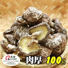 大分県産干ししいたけ肉厚100g原木栽培(干し椎茸干しシイタケ)