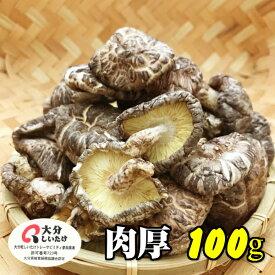 干し椎茸 大分産 肉厚 100g(干しシイタケ 干ししいたけ 乾しいたけ 乾燥シイタケ 乾燥椎茸 大分県産 国産 原木)