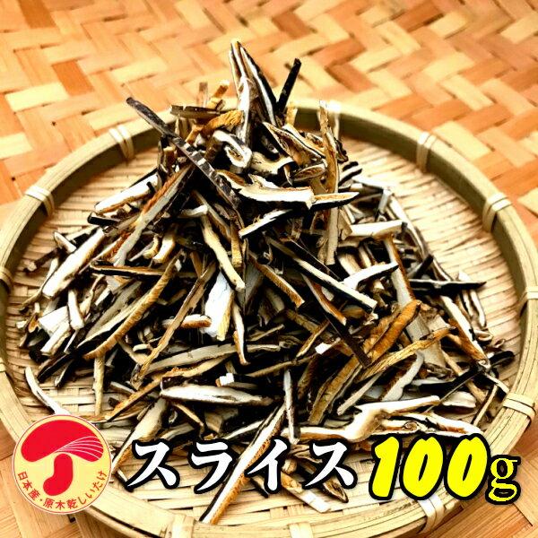 干し椎茸 国産 スライス 100g 原木栽培 (干ししいたけ 干しシイタケ 乾燥しいたけ)