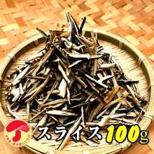国産干し椎茸スライス100g送料無料原木栽培(国産干ししいたけ干しシイタケ)