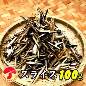 干し椎茸 国産 スライス 100g(干しシイタケ 干ししいたけ 乾しいたけ 乾燥シイタケ 乾燥椎茸 原木)