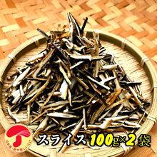 国産干し椎茸スライス100g2個入り送料無料原木栽培(国産干ししいたけ干しシイタケ)