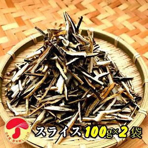 干し椎茸 国産 スライス 100g×2袋入り(干しシイタケ 干ししいたけ 乾しいたけ 乾燥シイタケ 乾燥椎茸 原木)