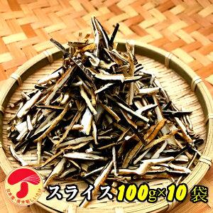 干し椎茸 国産 スライス 100g×10袋入(干しシイタケ 干ししいたけ 乾しいたけ 乾燥シイタケ 乾燥椎茸 原木)