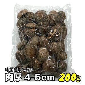 干し椎茸 中国産 肉厚 4-5cm 200g(干しシイタケ 干ししいたけ 乾しいたけ 乾燥シイタケ 乾燥椎茸 光面)