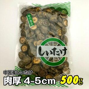 干し椎茸 中国産 肉厚 4-5cm 500g(干しシイタケ 干ししいたけ 乾しいたけ 乾燥シイタケ 乾燥椎茸 光面)