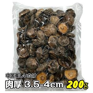 干し椎茸 中国産 肉厚 3.5-4cm 200g(干しシイタケ 干ししいたけ 乾しいたけ 乾燥シイタケ 乾燥椎茸 光面)