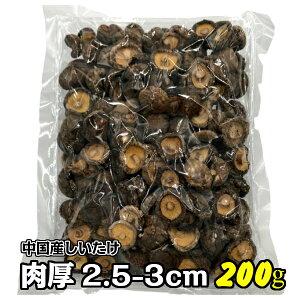 干し椎茸 中国産 肉厚 2.5-3cm 200g(干しシイタケ 干ししいたけ 乾しいたけ 乾燥シイタケ 乾燥椎茸 光面)