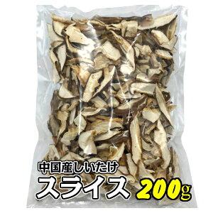 干し椎茸 中国産 スライス 200g(干しシイタケ 干ししいたけ 乾しいたけ 乾燥シイタケ 乾燥椎茸 光面)