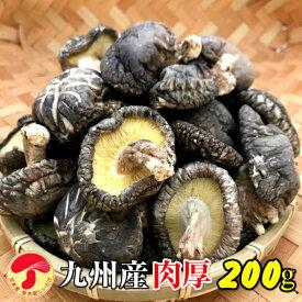 干し椎茸 九州産 肉厚 200g(干しシイタケ 干ししいたけ 乾しいたけ 乾燥シイタケ 乾燥椎茸 国産 原木)