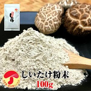 干し椎茸 国産 しいたけ 粉末 100g 原木栽培 無農薬 無添加お買い物マラソン対応(パウダー しいたけ粉)